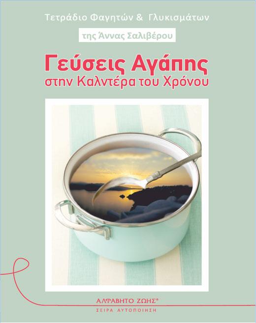 Tastes_Santorini-2